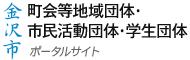 金沢市 町会等地域団体・市民活動団体・学生団体 ポータルサイト