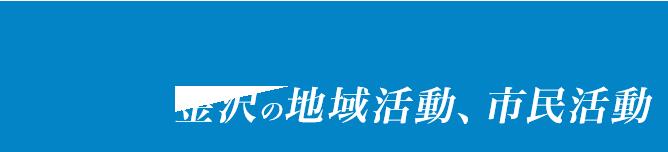 金沢の地域活動、市民活動